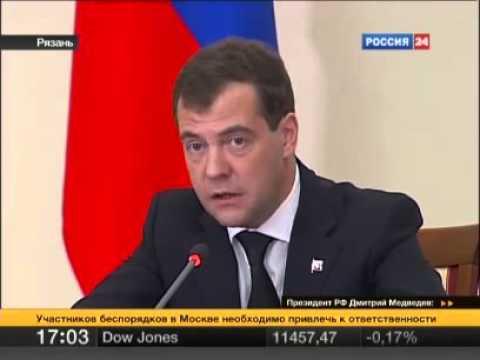 Медведев о Беспорядках на Манежной площади 11.12.2010 (Мочить в сортире)