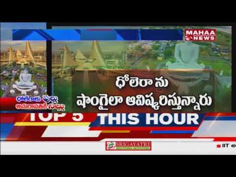 Special Focus On Dholera | Mahaa News