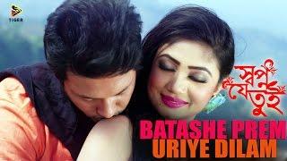 Batashe Prem Uriye Dilam - Nancy & Abhi Akash | Full Video Song | Shopno Je Tui | Achol | Emon