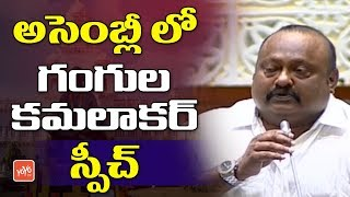 Gangula Kamalakar Speech About Speaker Pocharam | Telangana Assembly 2019 | CM KCR Speech