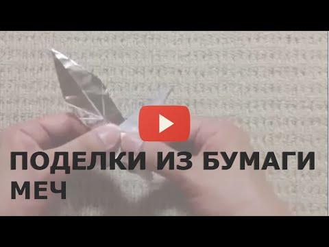 Поделки из бумаги видео меч