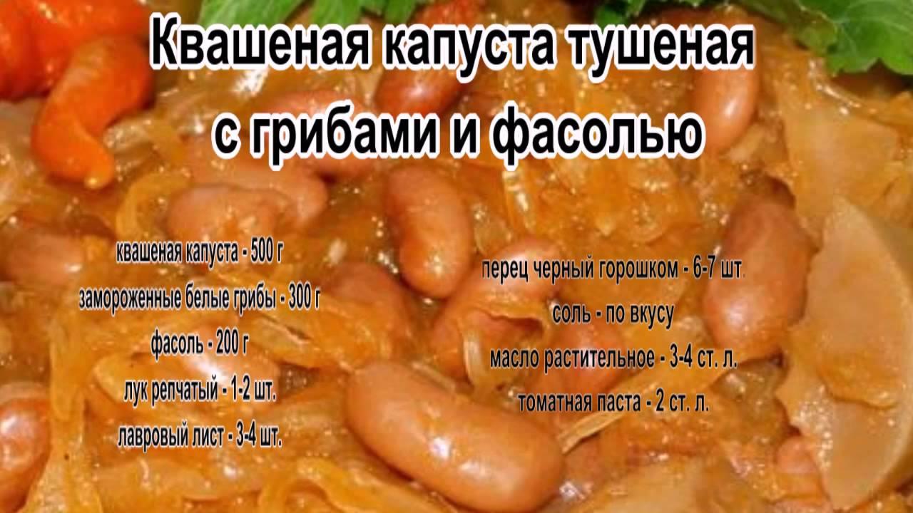 Капуста тушеная квашеная рецепты