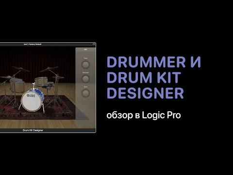 Logic Pro X Обзор Drummer и Drum Kit Designer [Logic Pro Help]