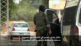 مقتل أحد أفراد الحرس الوطني بتونس بمواجهات مع مسلحين