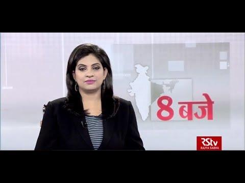 Hindi News Bulletin | हिंदी समाचार बुलेटिन – Dec 01, 2018 (8 pm)
