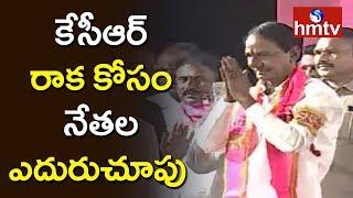 కేసీఆర్ రాక కోసం నేతల ఎదురుచూపు | KCR Bahiranga Sabhalu Will Start After Ganesh Nimajjanam | hmtv