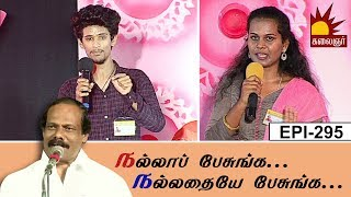 Teen or family Life ? http://festyy.com/wXTvtS7 | Nalla Pesunga Nalladhaye Pesunga | Dindigul I Leoni | Tamil Debate Show