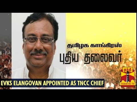 E V K S Elangovan was today appointed the new TN Congress Committee President with the party accepting the resignation of B S Gnanadesikan...-Thanthi TV Catc...