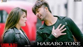 Harabo Toke Full Video Shakib Khan Srabanti Shaan Shikari Bengali&Kolkata Movie 2016