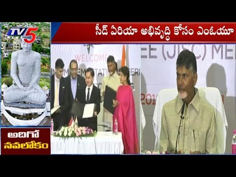 AP Signs MoU With Singapore For Start-Up Area Development | TV5 News