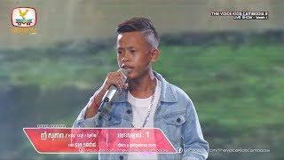 ញ៉ សុភាព - នរក 18 ជាន់ (Live Show Week 1 | The Voice Kids Cambodia Season 2)