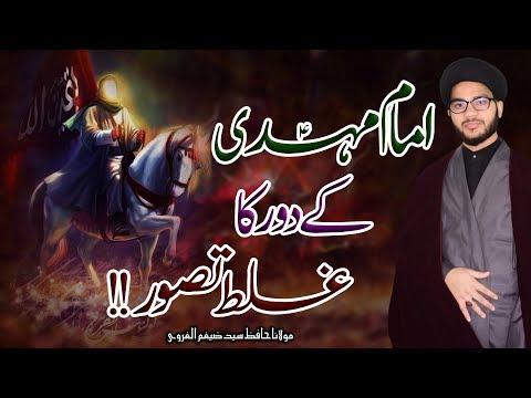 Imam Mahdi Ky Daor Ka Ghalat Tasawwur !! | Maulana Hafiz Syed Zaigham-Al-Gharavi | 8K
