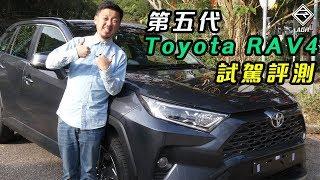 25 萬港元起  全新 Toyota RAV4 抵食夾大件? | 拍車男 Auto Guyz Relation