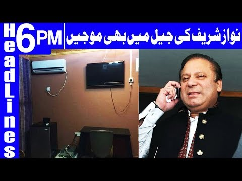 Nawaz Sharif provided 'B' class facilities in Jail | Headlines 6 PM | 14 July 2018 | Dunya News