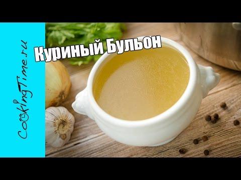 КУРИНЫЙ БУЛЬОН из костей - простой рецепт бульона из курицы / Chicken Broth