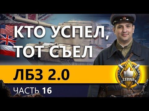 ЛБЗ 2.0 БИТВА БЛОГЕРОВ - Альянс #4. Часть 16