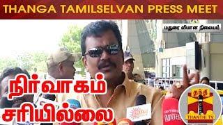 அமமுகவில் நிர்வாகம் சரியில்லை - தங்க தமிழ்செல்வன் கடும் தாக்கு | Thanga Tamilselvan Press Meet