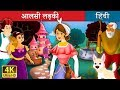 आलसी लड़की | Lazy Girl in Hindi | Kahani | Hindi Fairy Tales