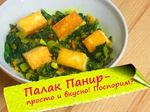 Палак панир – свежий сыр со шпинатом (Palak Paneer)