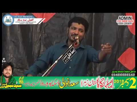 Zakir Yasir Raza Jhandvi 2 december 2018 Sadanwali Sialkot