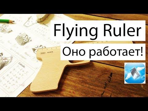 Flying Ruler - Удивительно, но оно работает!