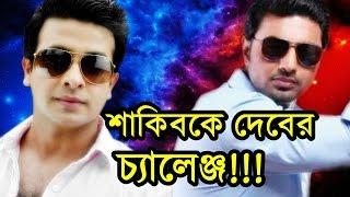 শাকিব খানকে চ্যালেঞ্জ করতে বাংলাদেশের ছবিতে দেব!!! | Shakib Khan Dev New Movie 2017