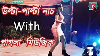jaoar bela dekha holo kotha holo na mix dance | bangladeshi stage dance performace | Bangla Stage