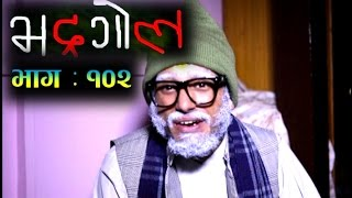 Bhadragol, 3 June 2016, Full Episode 102