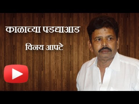 Multi-Talented Veteran Marathi Actor Vinay Apte  Passes Away - Rajshir Marathi Tribute!