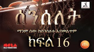 Senselet Drama - Part 16 (Ethiopian Drama)