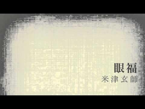 眼福 米津玄師 弾き語り YouTube