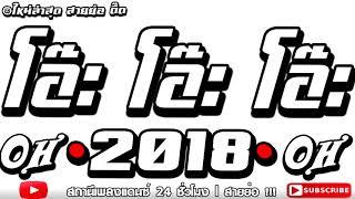 โอ๊ะโอ๊โอ๊ะ oh oh oh remix 2018 in thai