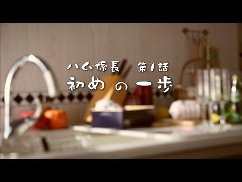 初めの一歩  - ハム係長アニメ第1話