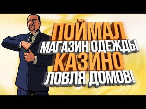 Diamond RP - ПОЙМАЛ МАГАЗИН ОДЕЖДЫ & КАЗИНО! + ЛОВЛЯ ДОМОВ #5 (Quartz)