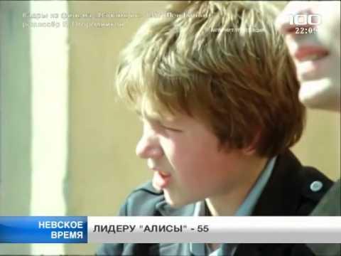 """Репортаж 100ТВ """"Кинчев отмечает 55-летие"""""""