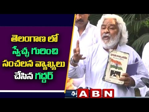 Gaddar speaks to media after meeting with Rahul Gandhi | ABN Telugu