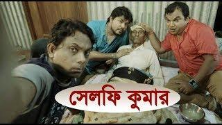 সেলফি কুমার | Bangla Natok 2017 | Kollan | Tasnuva Elvin | Rashed Mamun Apu | Prionty HD |