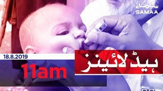 Samaa Headlines - 11AM - 18 August 2019