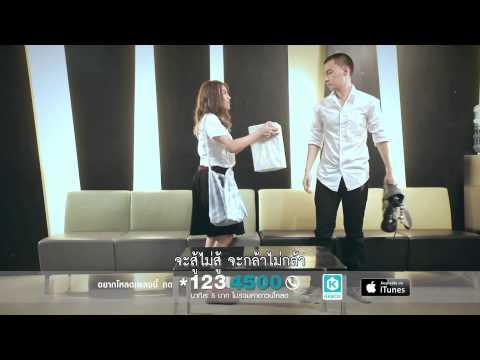 สู้ไม่สู้ - วาวา 【OFFICIAL MV】