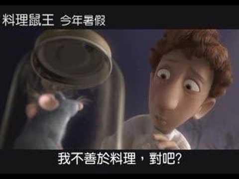 料理鼠王日本版電影預告片(171秒)