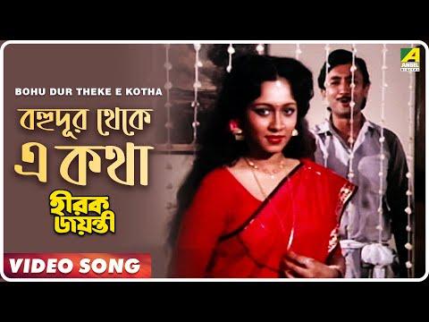 Bohu Dur Theke E Kotha | Hirak Jayanti | Bengali Movie Song | Kishore Kumar