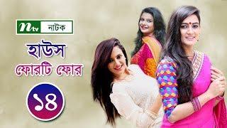 Bangla Natok House 44 l Sobnom Faria, Aparna, Misu, Salman Muqtadir l Episode 14 I Drama & Telefilm