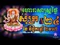 Video ហោរាសាស្រ្ត ប្រចាំថ្ងែ សុក្រ ទី២៤ ខែ វិច្ឆិកា ឆ្នាំ ២០១៧, khmer horoscope 2017 - ByOkideMedia