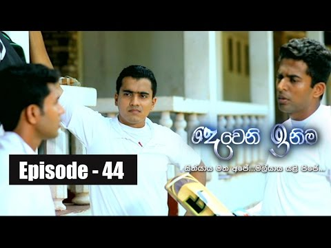 Deweni Inima | Episode 44 06th April 2017