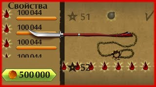 Shadow Fight 2 САМОЕ КРОВАВОЕ ОРУЖИЕ В ИГРЕ 9999999 УРОНА!
