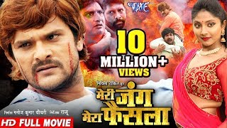Meri Jung - मेरी जंग | #Khesari Lal Yadav, Moonmoon Ghosh, Bhojpuri Superhit Movie HD 2020