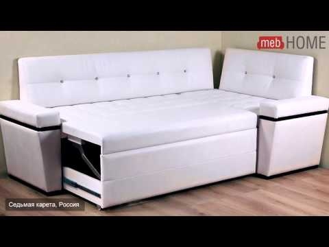 Кухонный угловой диван Каир -