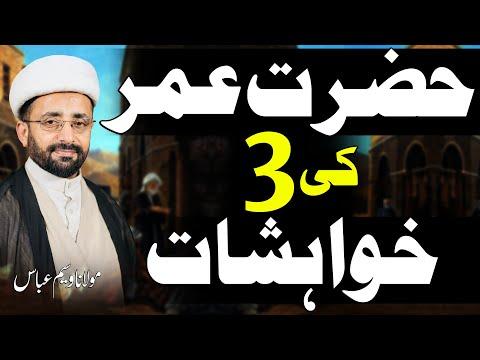 Hazrat Umar Ki 3 Khwahishat..!! | Maulana Waseem Abbas | 4K