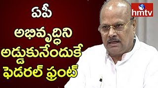 Minister Yanamala Serious Comments on KCR, Jagan, Modi Over Federal Front | hmtv
