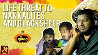 Life Threat To Nakkalites & Blacksheep | Vina With Vicky | RJ Vignesh|  Black Sheep